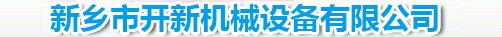 新乡华宇平台登录矿山设备有限公司